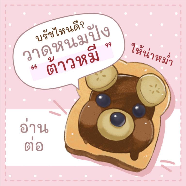 บรัชไหนดี? วาดหนมปังต้าวหมี ให้น่าหม่ำ